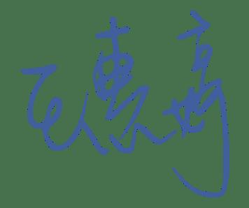 王惠婷簽名